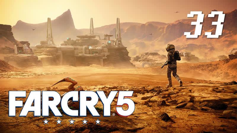 Far Cry 5 Пленник Марса 33 Первое прохождение