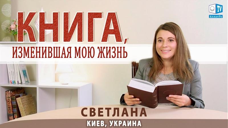 Счастья в жизни стало больше Светлана Украина Отзыв о книге АллатРа
