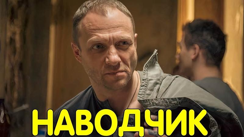 Интересный фильм про спецслужбы Наводчик Висяки Русские детективы