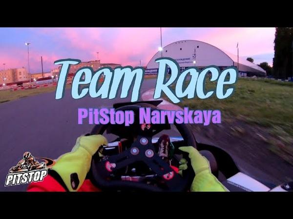 15 07 2020 Team Race PitStop Narvskaya