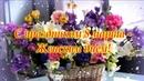 Поздравление с 8 марта и поделка открытки от satana8693 RED21