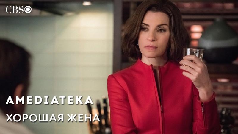 Хорошая жена 6 7 сезоны The Good Wife Трейлер