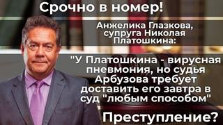 «У Платошкина - вирусная пневмония, но судья Арбузова требует доставить его в суд «любым способом»