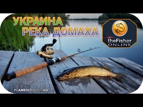 ЛОВЛЯ САЗАНОВ ➤ THE FISHER ONLINE ➤ UKRAINE