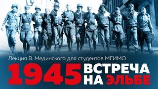 «1945. Встреча на Эльбе» – лекция В. Мединского для студентов МГИМО