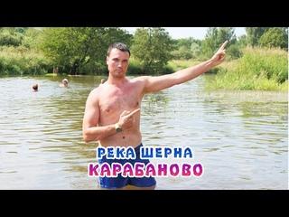 Отдых на Шерне в Карабаново