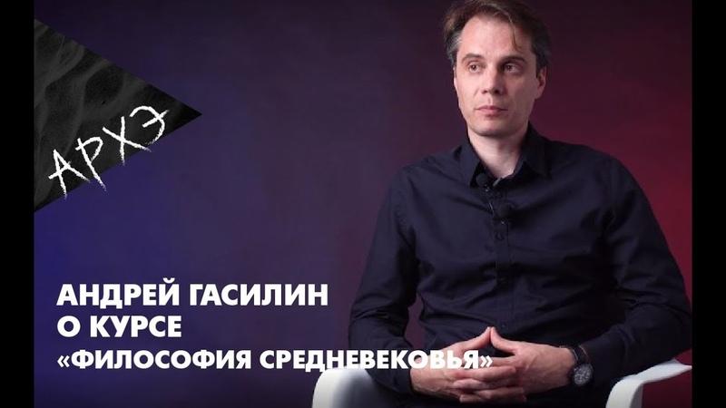 Андрей Гасилин Курс Философия Средневековья