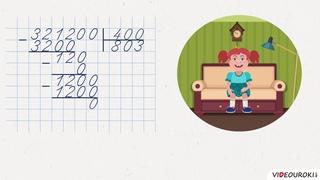 39  Письм  деление на числа, оканчив  нулями с нулями в частном