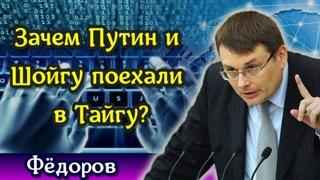 Зачем Путин и Шойгу поехали в Тайгу? - Евгений Федоров