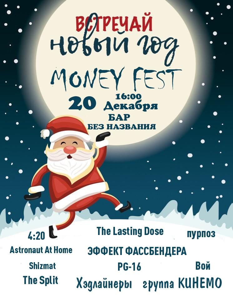 Афиша Самара Новогодний Money Fest в баре Без Названия