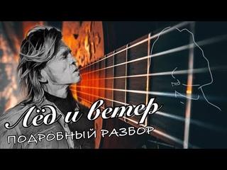 Как играть Лед и Ветер - Константин Ступин разбор на гитаре