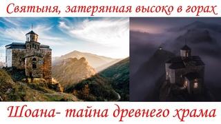 Святыня, затерянная высоко в горах Кавказа. Шоана. Тайна древнего храма.