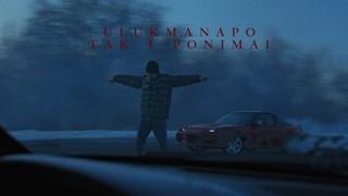 Ulukmanapo - Так и понимай (Official Video)