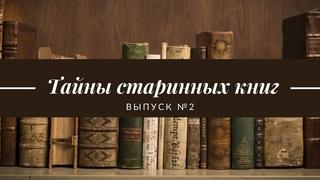 Тайны старинных книг. Выпуск 2