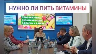 ВСЕ САМОЕ ВАЖНОЕ О ВИТАМИНАХ И ВИТАМИННЫХ КОМПЛЕКСАХ! /О проблематике витаминизации в России и мире