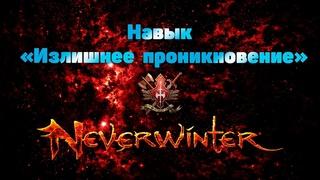 Neverwinter Online | M20: «Излишнее проникновение»  навык Варвара на пути идеала мастера клинка⚔️
