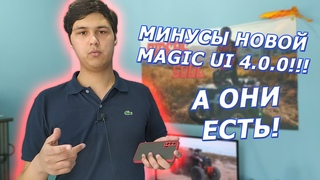 Минусы Magic UI . А они есть! HONOR 20 PRO