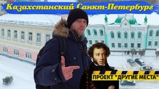 Почему Уральск называют казахстанским Санкт-Петербургом / Проект Другие места