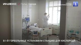В 1-й горбольнице установили станцию для кислорода