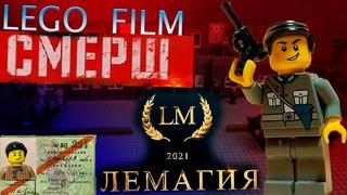 LEGO FILM СМЕРШ/ ЛЕГО фильм СМЕРШ - Трейлер!