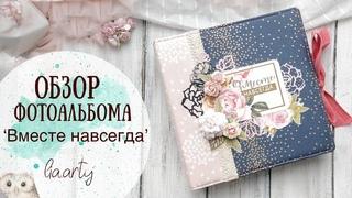 Фотоальбом 'Вместе навсегда' / ОБЗОР / Скрапбукинг