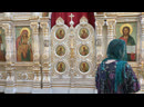 Литургия. Иконы Божией Матери «Троеручица»