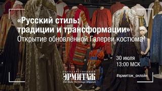 «Русский стиль: традиции и трансформации». Открытие обновлённого хранения в Галерее костюма
