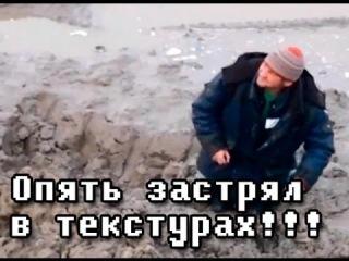 Мужик увяз в грязи.