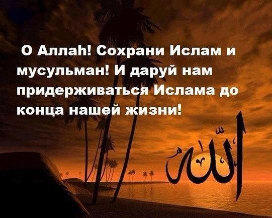 Стихи о аллаха картинки