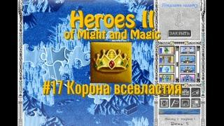 Heroes of Might and Magic 2 - #17 Корона, часть 2