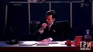 """Дмитрий Колдун - """"Ночь"""". Три аккорда. Шестой сезон. Фрагмент выпуска от"""