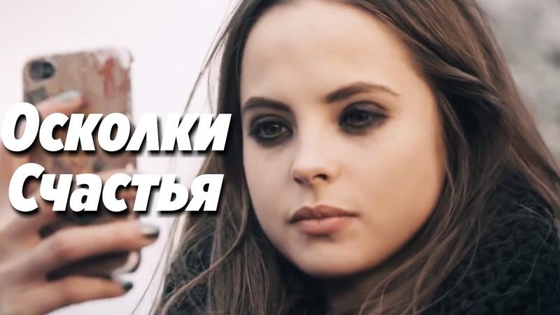 УДИВИТЕЛЬНЫЙ ФИЛЬМ Осколки счастья Русские фильмы мелодрамы комедии сериалы
