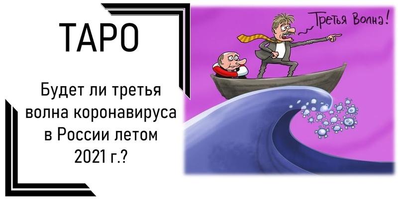 Будет ли третья волна коронавируса в России летом 2021 г.?