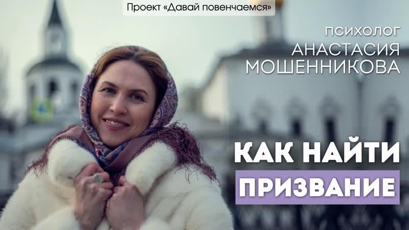 Психолог Анастасия Мошенникова Как найти свое призвание