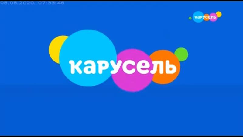 Анонс и рекламный блок Карусель 08 08 2020 2