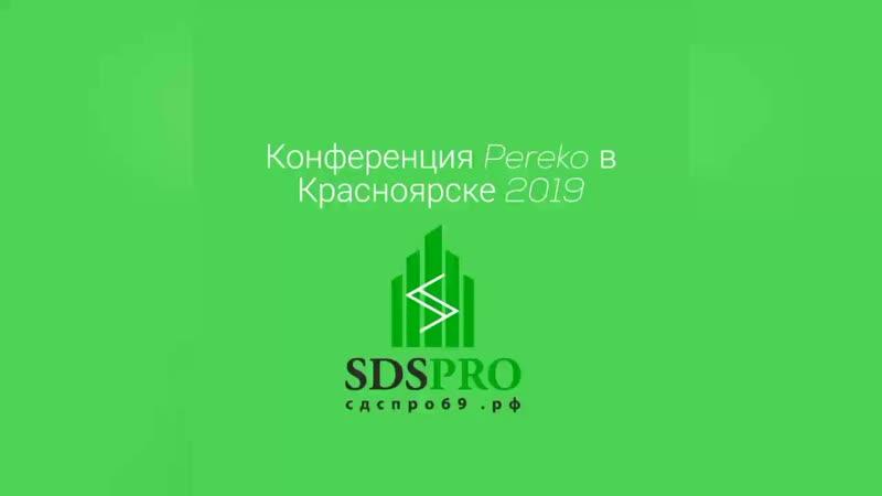Конференция дилеров Pereko в Красноярске 2019