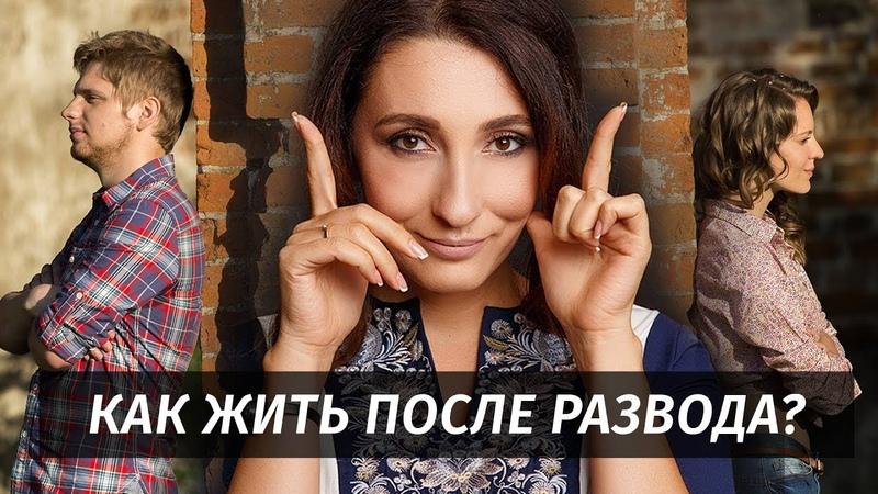 Как пережить развод Советы психолога Отношения мужчины и женщины Елена Тарарина
