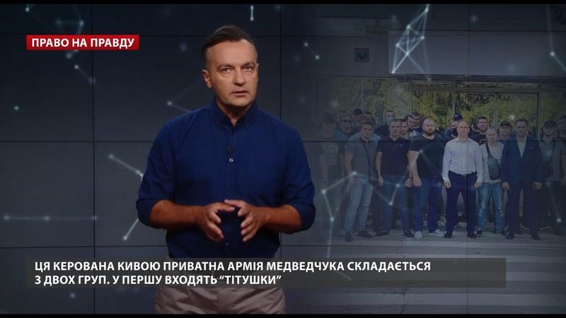 Удар по приватній армії Медведчука Право на правду