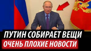 Путин собирает вещи. Очень плохие новости
