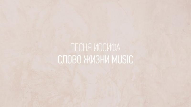 Песня Иосифа Карен Карагян Один плюс один vol 2 Слово жизни Music