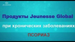 Продукты Jeunesse Global при псориазе. Варвара Веретюк.