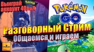 Стрим: Общаемся и играем + рулетка с крутыми аккаунтами Pokemon GO