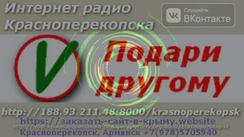 Dubistdumkopf Tue 06 Okt 20 Красноперекопск МОФ Подари другому интернет радио трансляция v 4 4 06