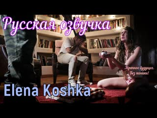 Elena Koshka - Мрачное будущее. Без паники! (brazzers, sex, porno, мамка, на русском, порно, перевод, русская озвучка)