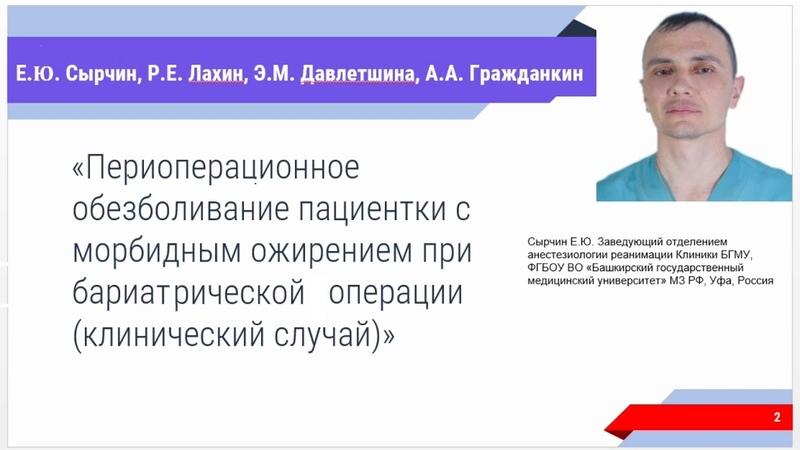Евгений Сырчин: периоперационное обезболивание в бариатрии journal vit