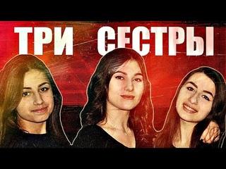 Три сестры. Линия защиты