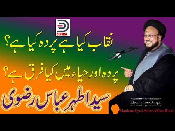 5 Majlis Maulana Athar Abbas Rizvi Parda kia he niqab kia he