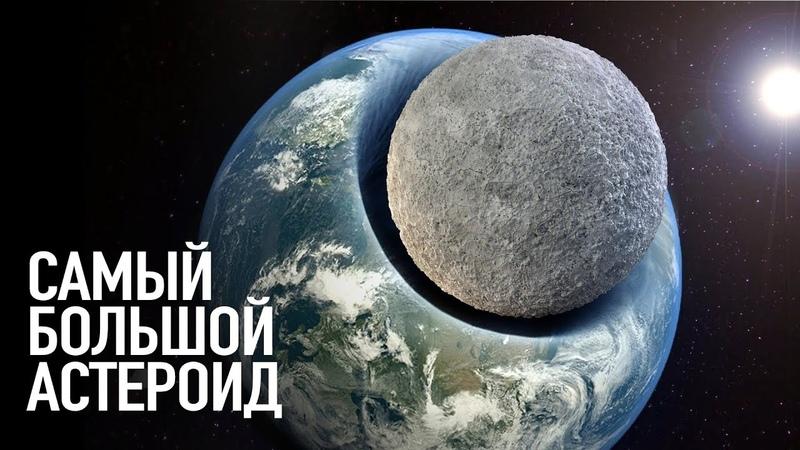 Что если самый большой астероид врежется в Землю