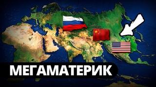 Америка    это Азия! Факты, которые переворачивают картину мира!