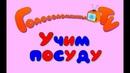 Учим посуду Карточки Домана Развивающее видео для детей